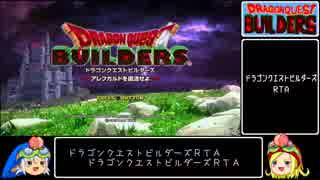 【DQB】ドラゴンクエストビルダーズ 1章