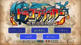 ドラゴンシンカー(PS4版)_01