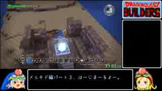 【DQB】ドラゴンクエストビルダーズ 1章any%RTA 1時間6分15秒 part3/4