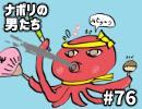 第24位: [会員専用]#76 アイドルヲタ伝説~11年間1人のアイドルを好きだったヲタ~