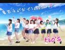 【tio's】夏色えがおで1,2,Jump! 【踊ってみた】