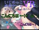 【実況】いじめっこ虐殺ゲームVRでムラモヤモヤすっきりしよ!【後編+座談会】