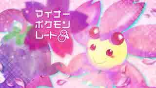 【ポケモンUSM】マイナーポケモンレート8