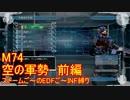 【地球防衛軍5】Rストームご~のINF縛りでご~ M74前編【実況】