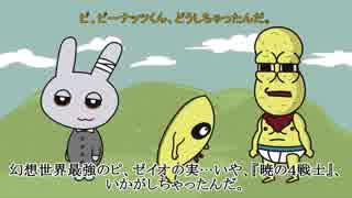 ノムリッシュピーナッツくん第2話