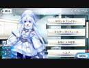 【FGO】シトナイ マイルームボイスまとめ【Fate/Grand Order】
