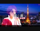 【槇原敬之】遠く遠く【赤咲湊(CeVIO)カバー曲】【MMD】