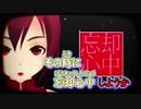 【ニコカラ】忘却心中【MAO様 MMD-PV Ver.】_ON Vocal