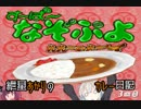 【す~ぱ~なぞぷよ】紲星あかりのカレー日記 3皿目【VOICERO...