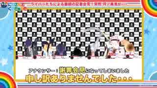 abrmaTV公式記者会見で初手謝罪ムーブをみせる月ノ美兎【にじくじ】