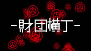 【SCPMAD】財団横丁