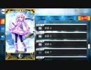 【FGO】シトナイ マイルームボイスまとめPart3【Fate/Grand Order】