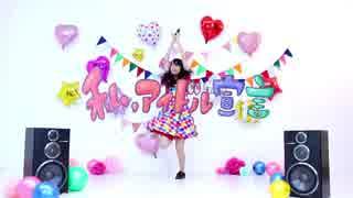 【チャイナ】私、アイドル宣言【踊ってみ
