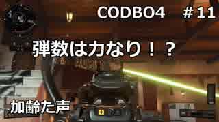 【Call of Duty: Black Ops 4 ♯11】加齢た声でゲームを実況~弾数は力なり!?~