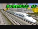 【A列車で行こう9v4】恵友電鉄開発記 #34