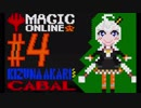【MTG MO】紲星あかりの陰謀団#4【スタン】