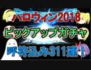 【FGO】ハロウィン2018ガチャ311連【ゆっくり実況♯110】