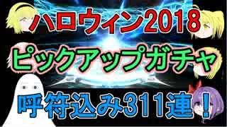 【FGO】ハロウィン2018ガチャ311連【ゆっ
