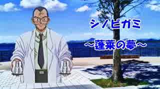 【シノビガミ】蓬莱の夢 第二話【実卓リプレイ】