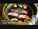 ふたりでとことこツーリング71-01 ~霧島市 焼肉厨房わきも...