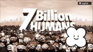 70億の人間を操れ! 7 Billion HUMANS 実