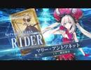 【FGOアーケード】マリー・アントワネット(ライダー)参戦PV【Fate Grand Order Arca...