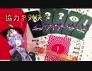 【ボイスロイド】インサイダー・ゲーム【アナログゲーム】