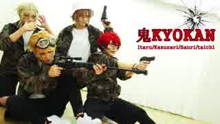 【コスプレ】鬼KYOKANを踊ってみた【A3!】