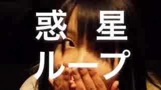 【誕生日!】惑星ループ【踊ってみたんげ