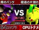 【第八回】64スマブラCPUトナメ実況【決勝トナメ一回戦第六試合】