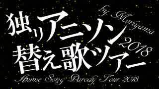【替え歌ってみた】独りアニソン替え歌ツアー2018【投稿7周年記念】