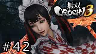 無双OROCHI3 Part.042「無垢なる花の旅」