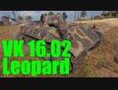 【WoT:Leopard】ゆっくり実況でおくる戦車戦Part452 byアラモンド
