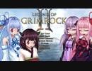 【Legend of Grimrock II】ボイロ少女漂流記Part2