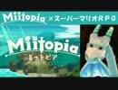 Miitopia(ミートピア)実況 part32【ノンケの超究極マリオRPG】