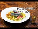 秋刀魚とイチジクのオイルパスタの作り方