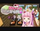 【Minecraft】茜ちゃんはマイクラがしたい!  #2【VOICEROID...