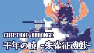 【FCアレンジ】千年の暁 -朱雀征魂戦-