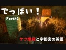 【Dead by Daylight】でっばい!part43【VOICEROID実況プレイ】