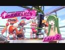 【VOICEROID実況】キル武器だらけのSplatoon!Ⅱ part.9