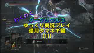 【ダークソウル3】 暗月タマネギ Part11 【ゆっくり実況プレイ】