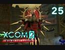 シリーズ未経験者にもおすすめ『XCOM2:WotC』プレイ講座第25回