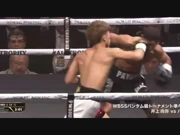 【ボクシング】井上尚弥 KO特集!初タイトルマッチからWBSS準々決勝まで