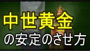 【Civ6RaF】内政講座1  ~中世黄金の安定