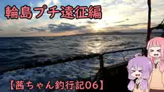 【茜ちゃん釣行記06】輪島プチ遠征編