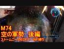【地球防衛軍5】Rストームご~のINF縛りでご~ M74後編【実況】