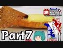 みっくりフランス美食旅ⅡPart7~Le cinq~