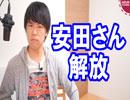 安田純平さん、解放され「ウマルです、韓国人です」について語る