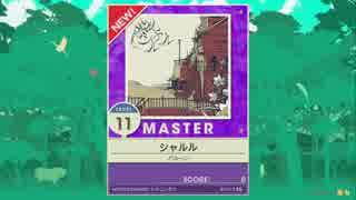 【譜面確認用】シャルル MASTER【チュウニ