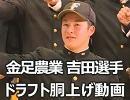 【金足農業】日本ハム ドラフト1位・吉田輝星選手がニュース用の素材撮影に笑顔で...